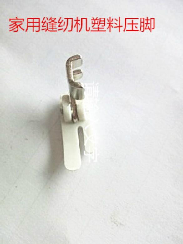 老式家用脚踏缝纫机铁压脚隐形拉链卷边塑料皱边高低压脚飞人蝴蝶