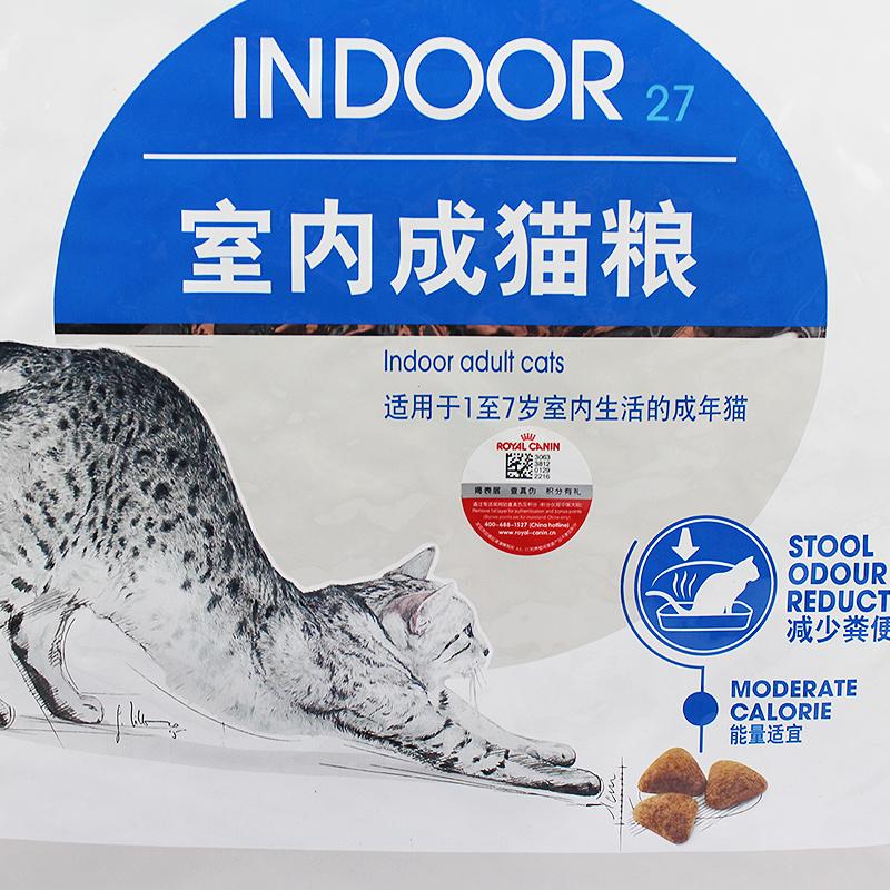 法国皇家猫粮 室内成猫粮10KG I27 美毛去毛球天然猫食 广东包邮优惠券