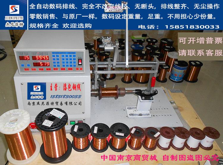 纯铜漆包线 直焊型漆包线 聚氨酯铜线 QA-1/0.04-1.20mm 100克