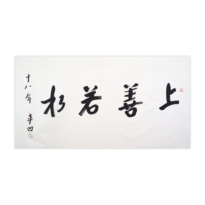 名人字画贾平凹上善若水作品手写定制客厅办公室装饰挂画收藏