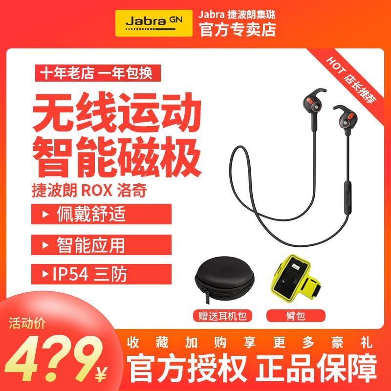 Jabra/捷波朗 ROX洛奇 音樂雙耳運動藍芽耳機4.0 入耳式耳機