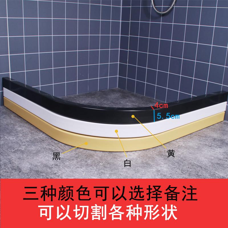 挡水条弧形浴室防水条L形扇形隔水条隔断淋浴房卫生间地面pvc