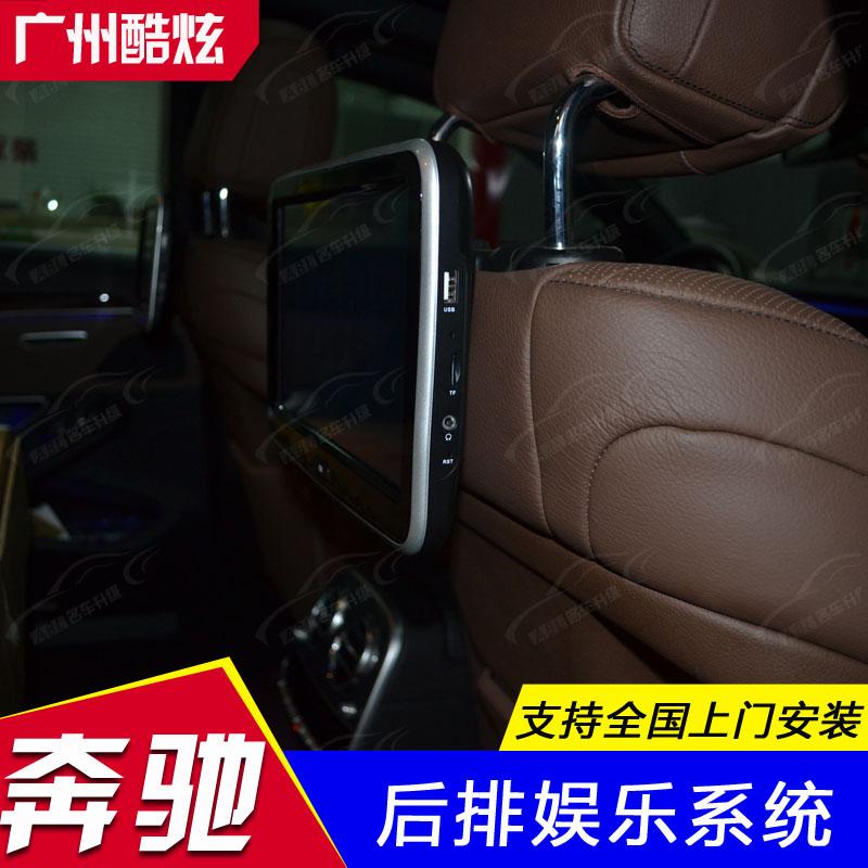 奔驰S级新E级C GLC S320 S400L S级 E200 300L 后排娱乐头枕屏幕