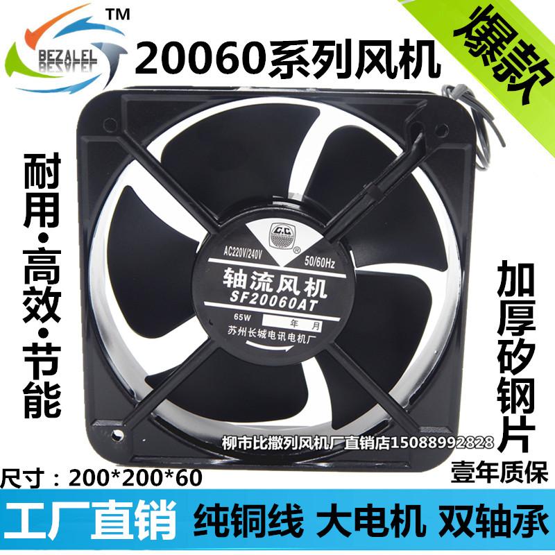 焊機櫃配電箱20060散熱風扇8寸200*60 220V/380V軸流風機20CM65W