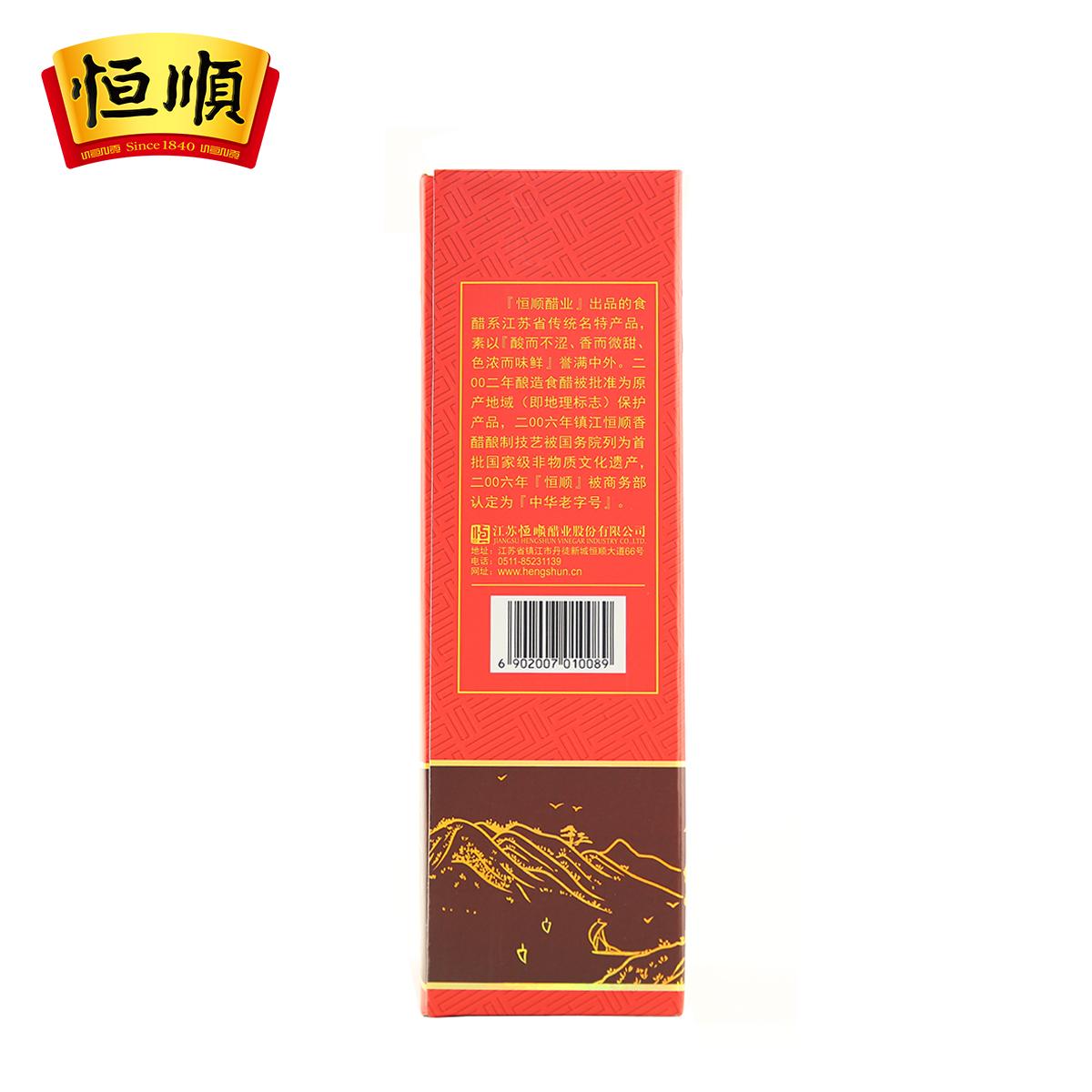 恒顺香醋550ml*2瓶 大红礼盒礼品 镇江特产醋礼盒装 粮食酿造香醋