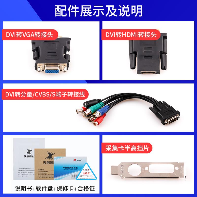 天创恒达TC-540N1-L视频采集卡盒pci-e内置可转HDMI dvi电脑台式