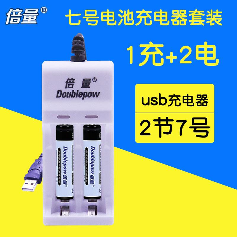 倍量7號電池AAA七號可充電電池帶usb充電器配2節700毫遙控器電池
