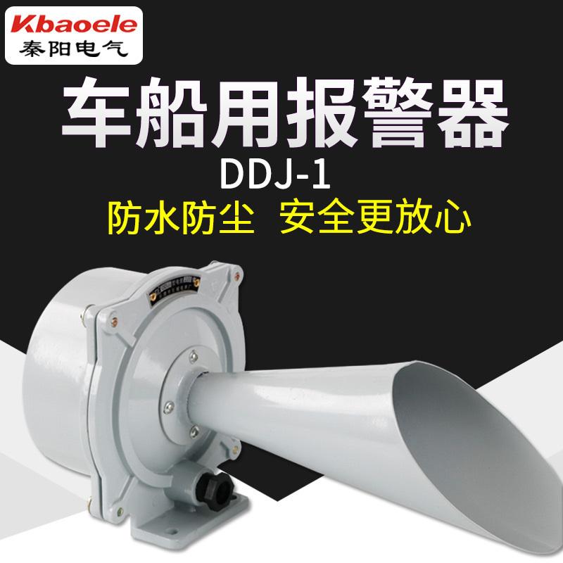 电笛DDJ1交流船用警报器车用交流电笛报警器喇叭AC220V 110V