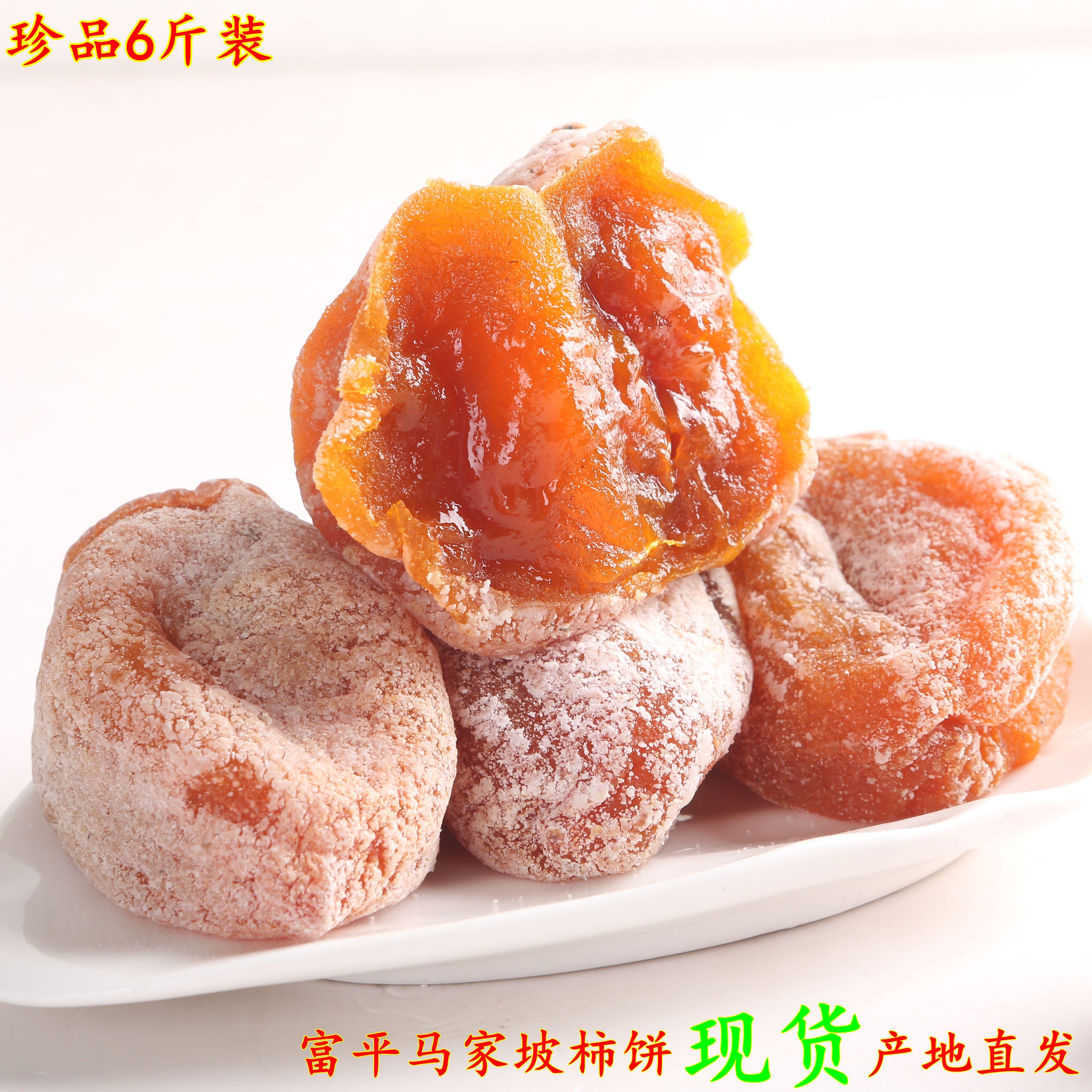 斤包邮 6 马家坡吊柿饼珍品装特级美食陕西富平产地正宗出口 韩国