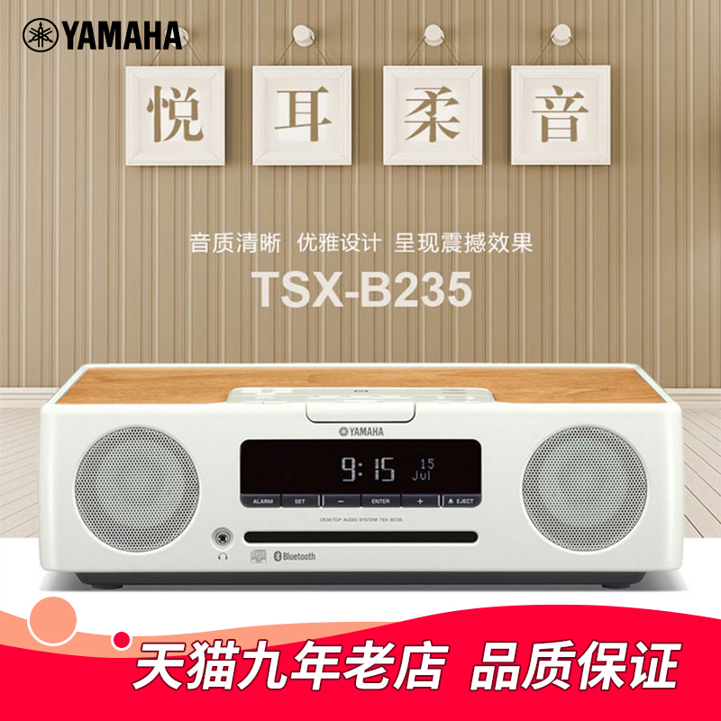 Yamaha/雅馬哈 TSX-B235無線藍芽組合音響cd音響播放器桌面收音機