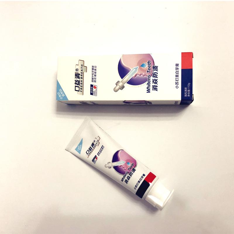 口益清消焱防溃修复牙膏口腔清焱防溃修复小苏打牙膏美白买2送1