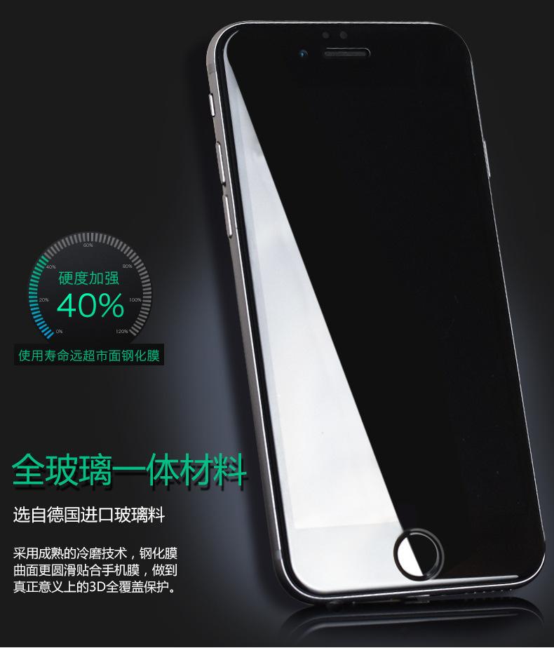 iphone6钢化玻璃膜3D曲面4D全屏覆盖5D冷雕苹果6plus防爆手机贴模