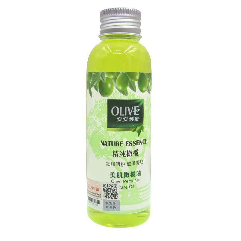 安安精純美肌橄欖油100ml保溼滋潤護膚美膚提拉緊緻補水 包郵