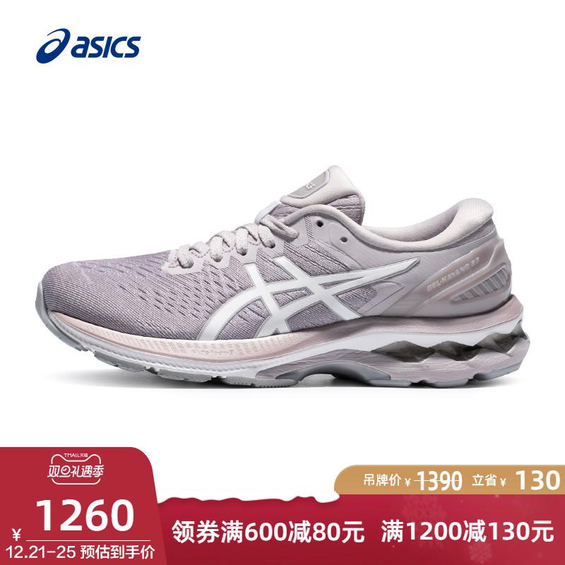 ASICS亚瑟士2020秋冬女子稳定支撑跑鞋GEL-KAYANO 27运动鞋k27 【在售价】1390.00 元 【券后价】1290.00元 ----------------- 【立即领券】点击链接即