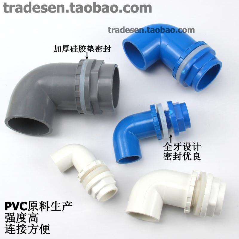 度內外絲彎頭 90 彎頭 內外牙直接 PVC 水箱防水接頭 魚缸上下水管件