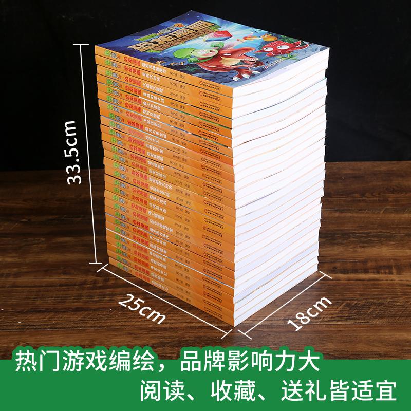 任选4本 最新版植物大战僵尸2恐龙漫画全套31册儿童漫画书3-4-5-6-7-8-10-13岁小学生读物漫画故事书卡通动漫图书三四五六儿童书籍