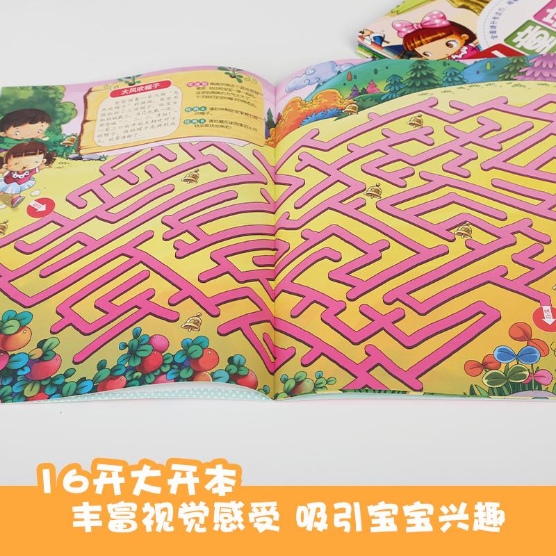 正版 全8册 儿童走迷宫书2-3-4-5-6-7-12岁逻辑思维训练大冒险迷宫 幼儿早教图书益智游戏书籍 专注力训练书 找不同儿童书