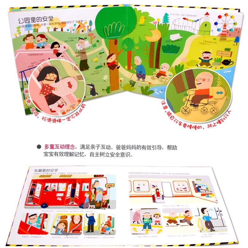 幼兒安全習慣培養繪本安全教育翻翻書 歲寶寶安全常識全套 6 5 4 3 0 樂樂趣立體書 兒童成長常識系列 安全常識互動游戲書