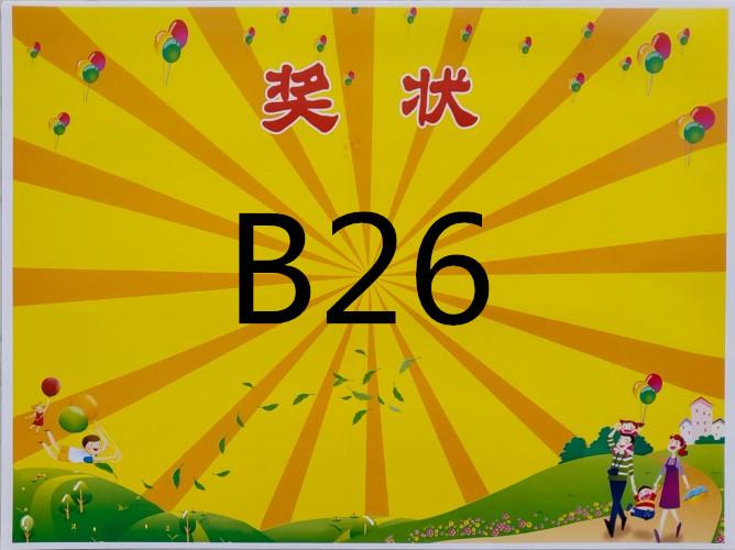 包邮 100张价A4大小卡通亚粉纸奖状 卡通幼儿园小学生奖状纸 40款