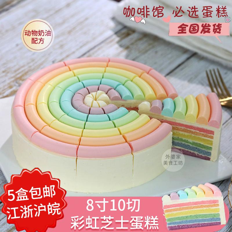 斓可彩虹蛋糕冷冻8寸生日礼物普利欧馥下午茶歇小甜品冰淇淋 面包