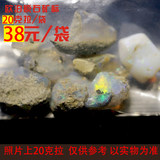 Selected opal raw stone bags and scraps Natural opal rough stone wishing bottle ore Selected opal hand materials