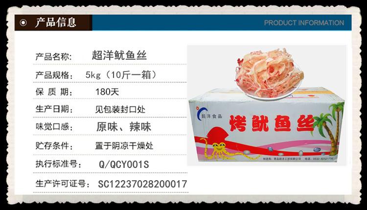 斤 10 一箱 散装零食 超洋碳烤鱿鱼丝原味手撕香辣鱿鱼丝 整件批发