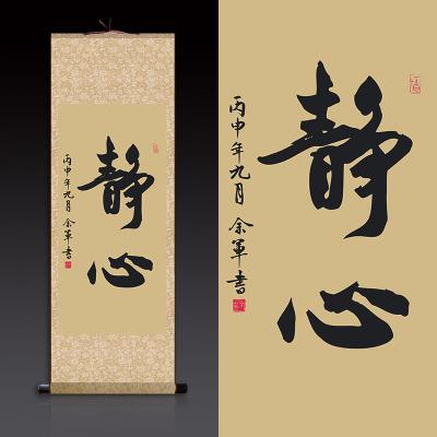 佛字道悟茶禅字书法卷轴挂图国学书房字画茶室办公室装饰丝绸挂画