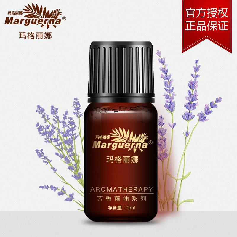 单方纯精油香薰护肤芳疗正品专柜 10ml 茶树精油 V080 玛格丽娜