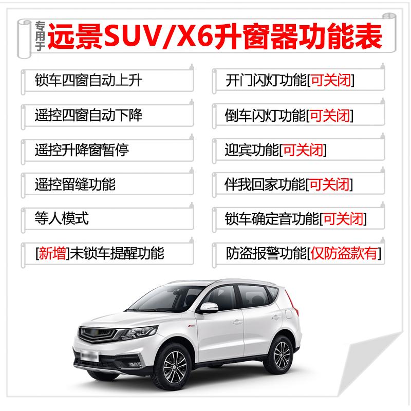 适用于吉利远景X6自动升窗器远景SUV一键升降obd锁车关窗