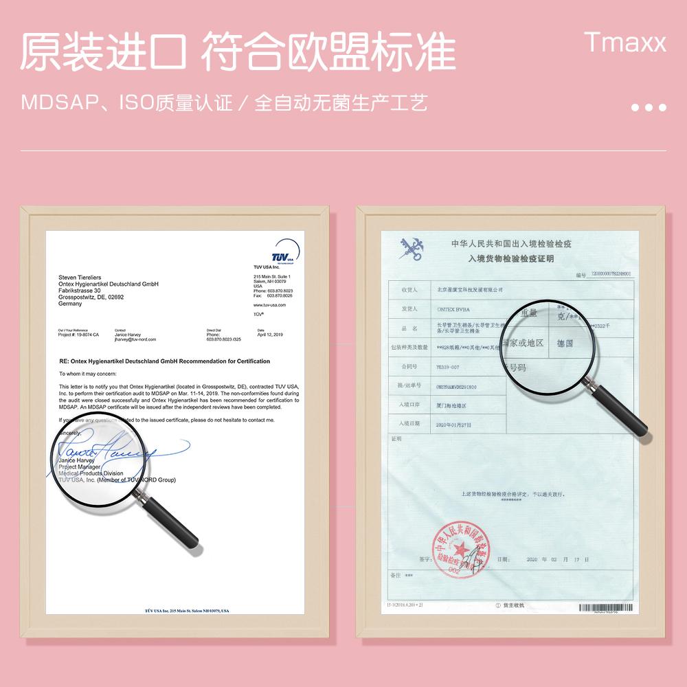 【拍两件】Tmaxx卫生棉条新手混合装