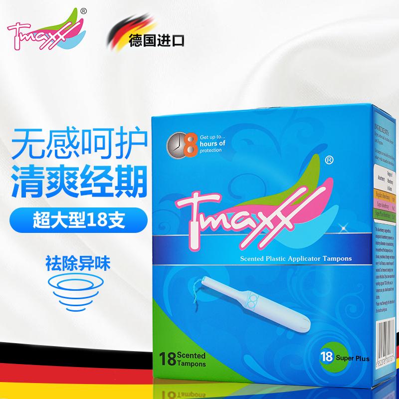 Tmaxx进口香气卫生棉条卫生巾长导管置入式月亮杯经期