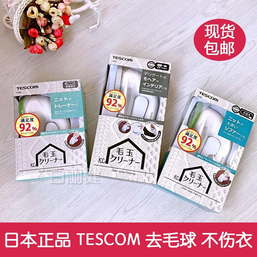 日本Tescom毛球修剪器去毛衣服球清潔器大衣脫毛機剃毛器刮毛機
