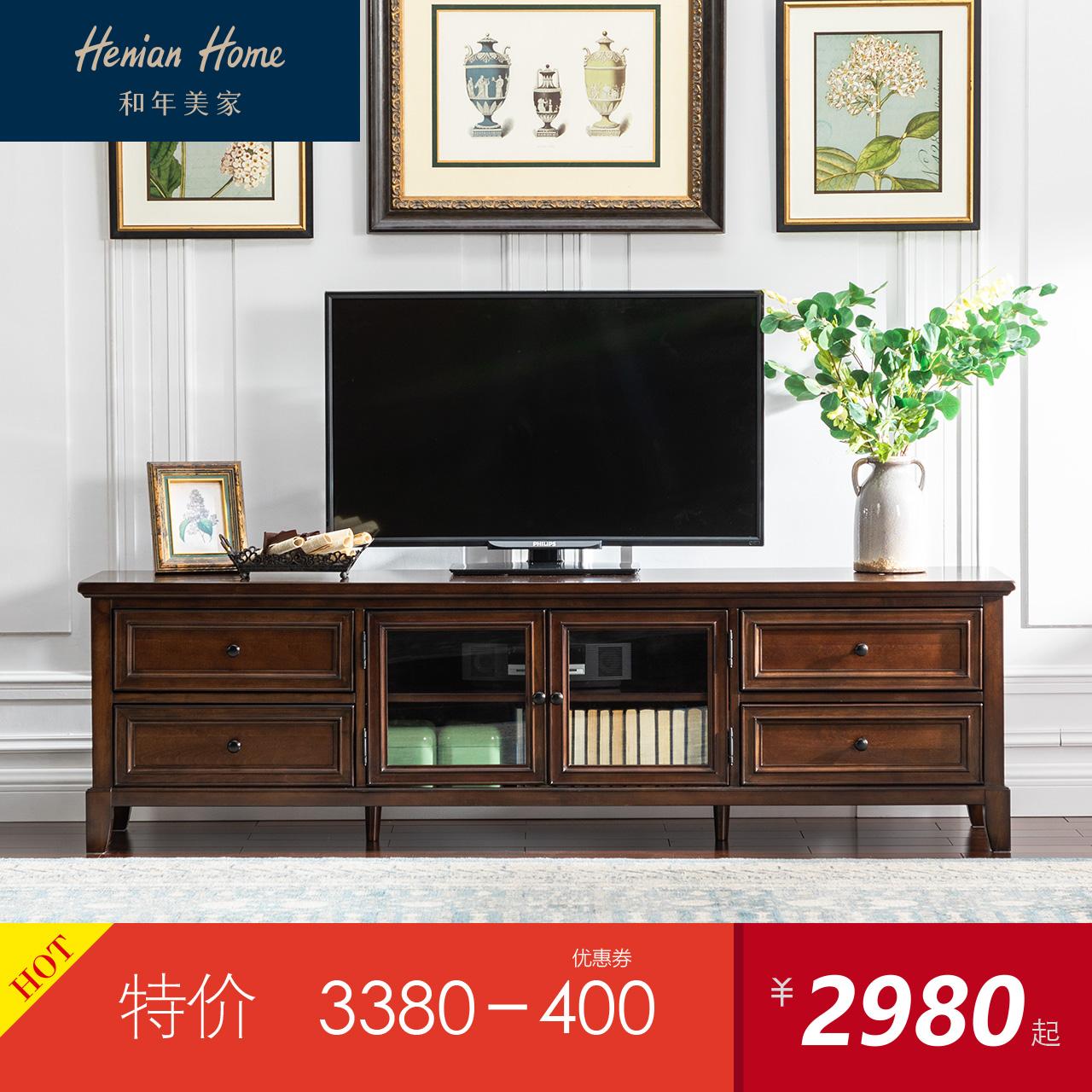 和年美家美式實木茶几電視櫃組合簡約小戶型客廳傢俱電視背景地櫃