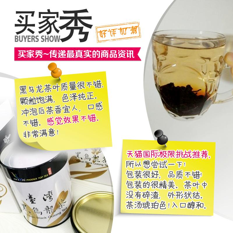 包邮 原装茶叶 台湾茶叶正宗 黑乌龙茶 油切乌龙茶