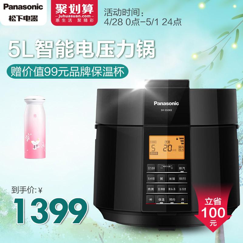 多功能压力煲 5L 智能电压力锅大容量 S50K8 SR 松下 Panasonic
