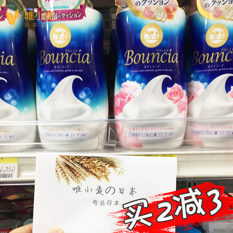 cow牛乳石鹼沐浴露滋潤保溼泡沫牛奶沐浴乳玫瑰500ml日本牛牌