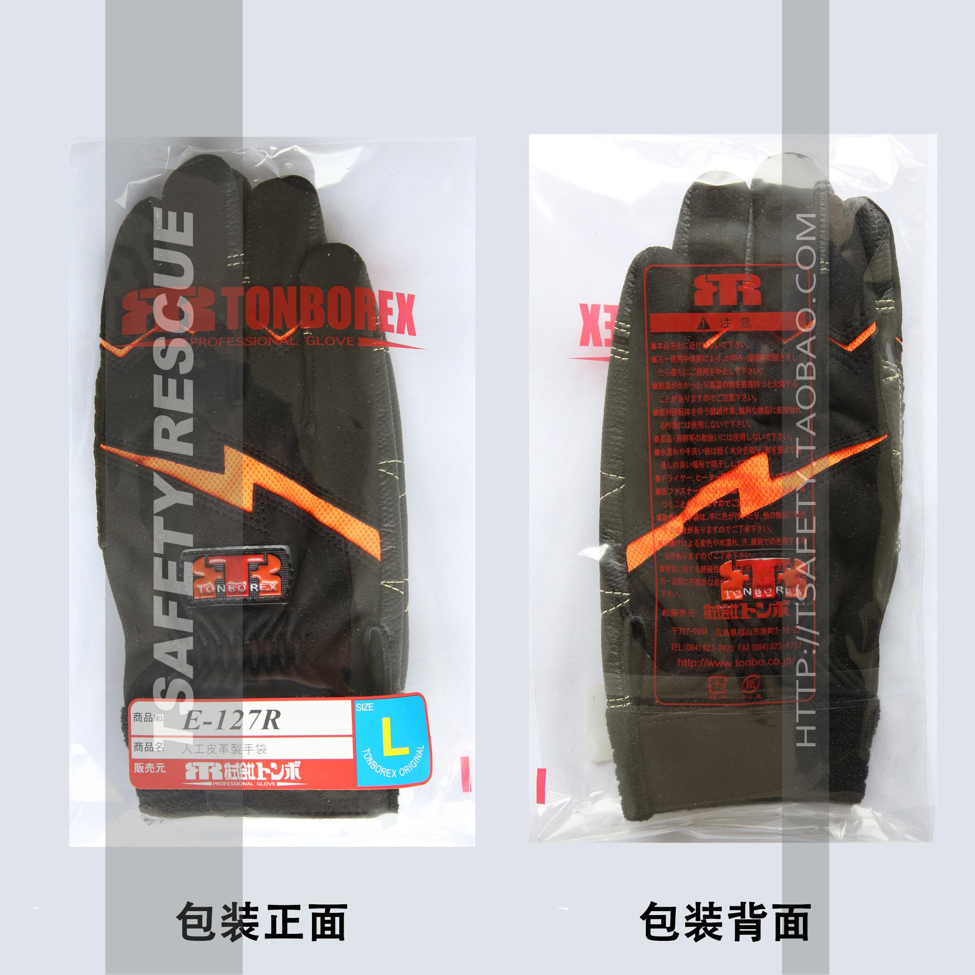 日本原装进口防滑抢险救援手套加厚消防比武攀绳爬绳 正品E-127R
