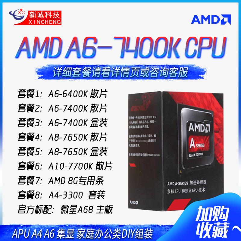 AMD 全新A6 6400K A4-6300 5300 A6-7400k 桌上型電腦CPU雙核盒裝FM2