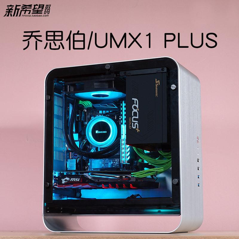 JONSBO 喬思伯UMX1 PLUS MINI ITX獨顯HTPC迷你全鋁電腦主機機箱