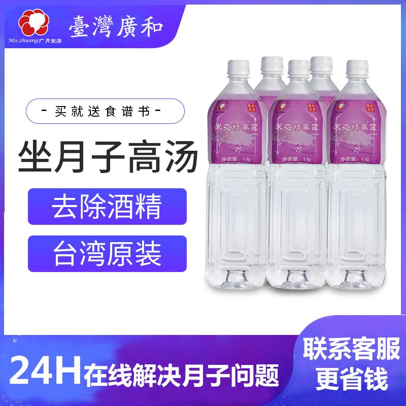 台湾广和进口月子米酒米之精华露6瓶月子米酒水搭配生化汤胡麻油