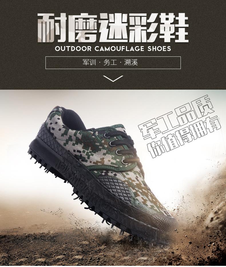 解放鞋男軍鞋子軍訓迷彩鞋女07作訓鞋帆布工作膠鞋工地耐磨勞保鞋
