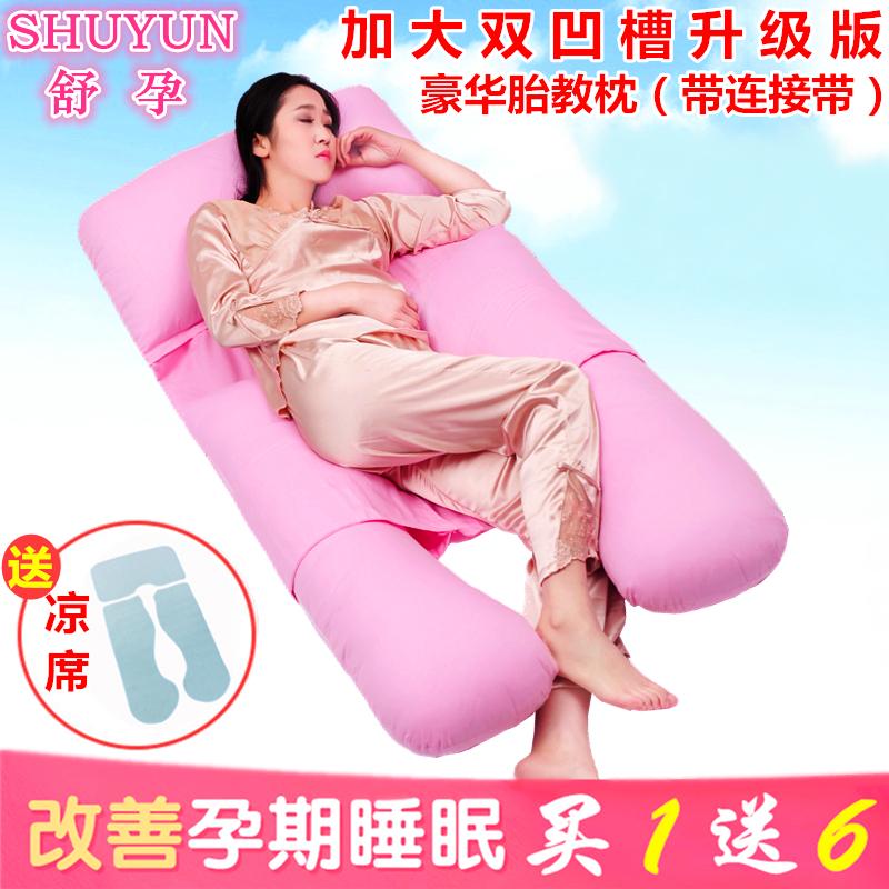 多功能全棉u型孕婦枕頭護腰側睡枕 側臥靠枕睡覺靠墊託腹抱枕睡枕