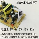 Nine of every household generic DVB receiver power board universal power supply board Three Generations cards TV STB 5V