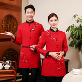 Catering Chinese restaurant waiter overalls autumn and winter restaurant clothing hot pot restaurant hotel long sleeve men and women suit