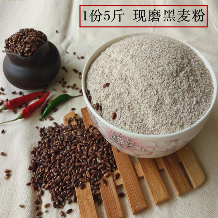 全麦面粉含麦麸5斤 农家黑小麦现磨全麦粉面包粉馒头粉无添加粗粮