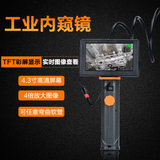 Display 4.3-inch high-definition industrial endoscope snake tube detection aftermarket automotive engine cylinder coke probe
