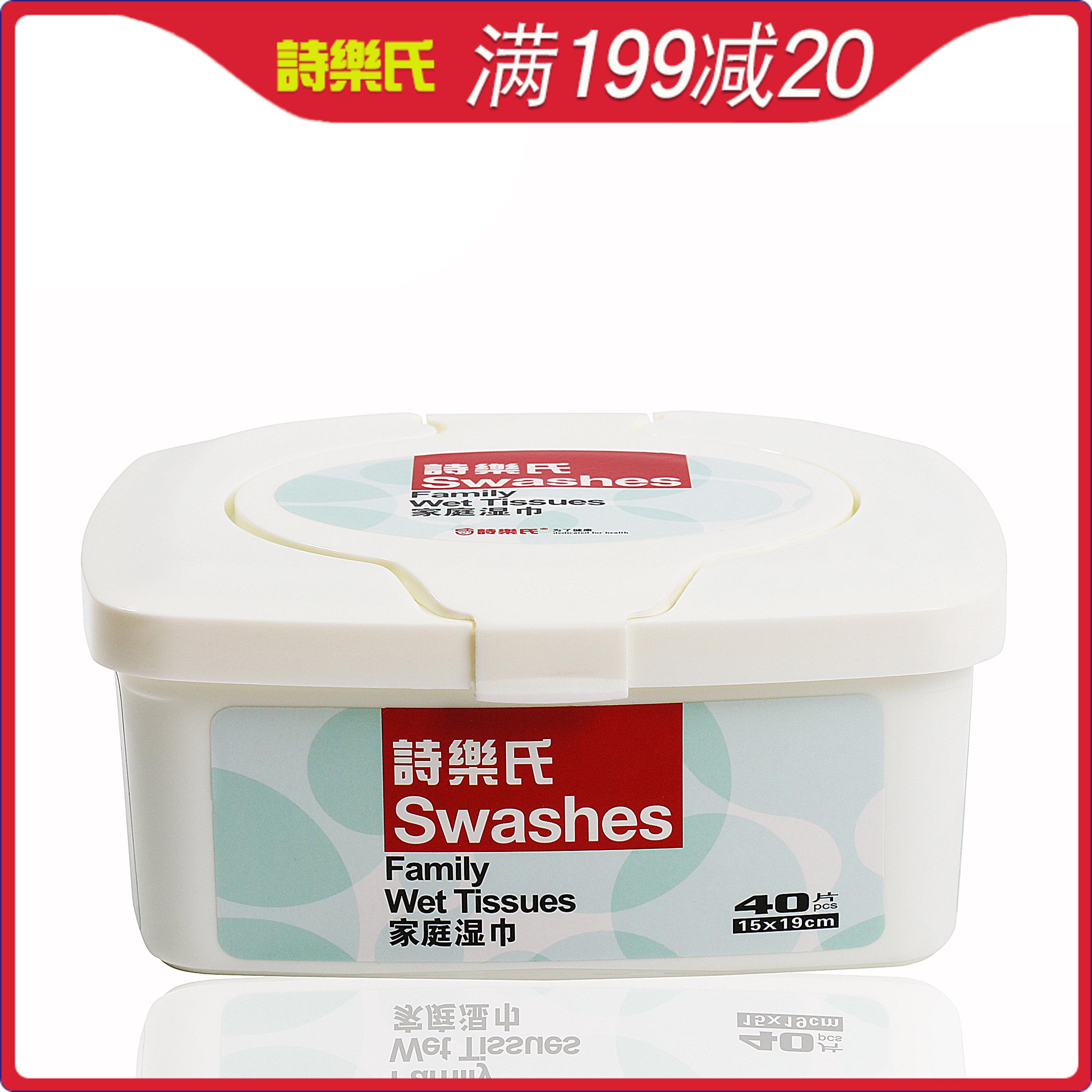 Swashes詩樂氏家庭衛生溼巾40片盒裝抽取出差旅行假期野餐裝清潔