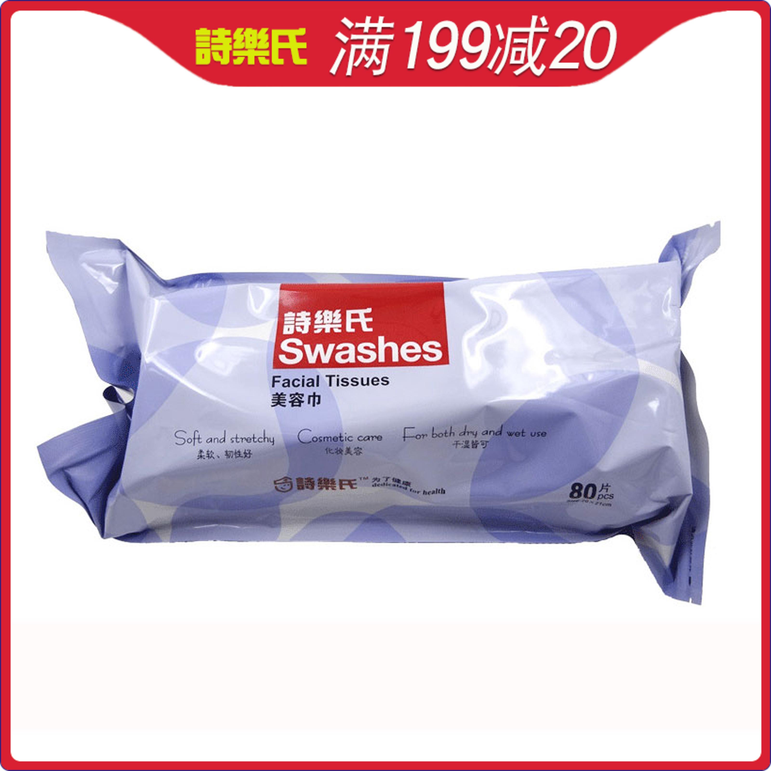 Swashes/詩樂氏美容巾80片袋裝卸妝化妝棉布快速清潔面板乾淨衛生