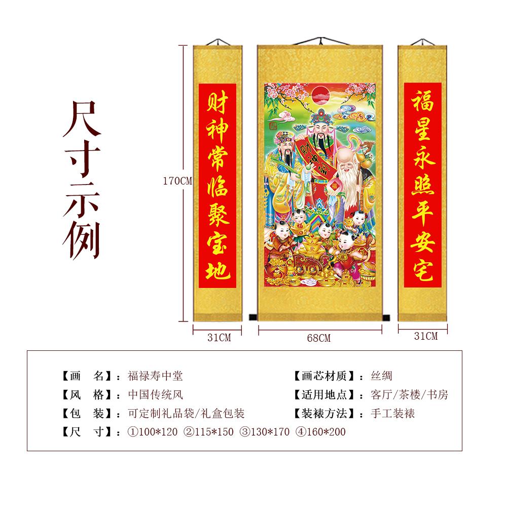 福禄寿三星高照中堂画客厅丝绸卷轴财神挂画农村堂屋招财对联字画