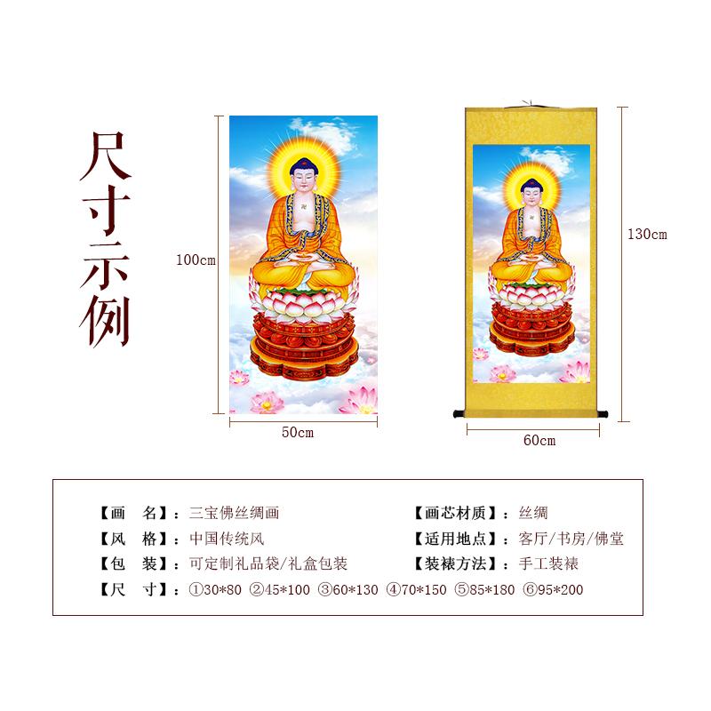 3三方三世三寶佛釋迦牟尼佛藥師佛阿彌陀佛像佛教掛畫絲綢畫卷軸